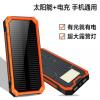 太阳光能移动电源 手机通用20000m毫安带露营灯充电宝