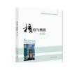 核电与核能(第2版)